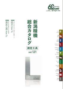 新潟精機 総合カタログVol.121
